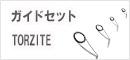 ガイドセット TORZITE(トップガイド別売)