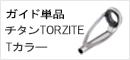 ガイド単品 チタンTORZAITE Tカラー