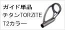 ガイド単品 チタンTORZAITE T2カラー