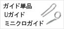 ガイド単品 Uガイド・ミニクロガイド