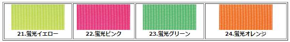 蛍光色カラーパターン