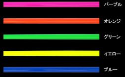 竿の色は、5色から選択できます。