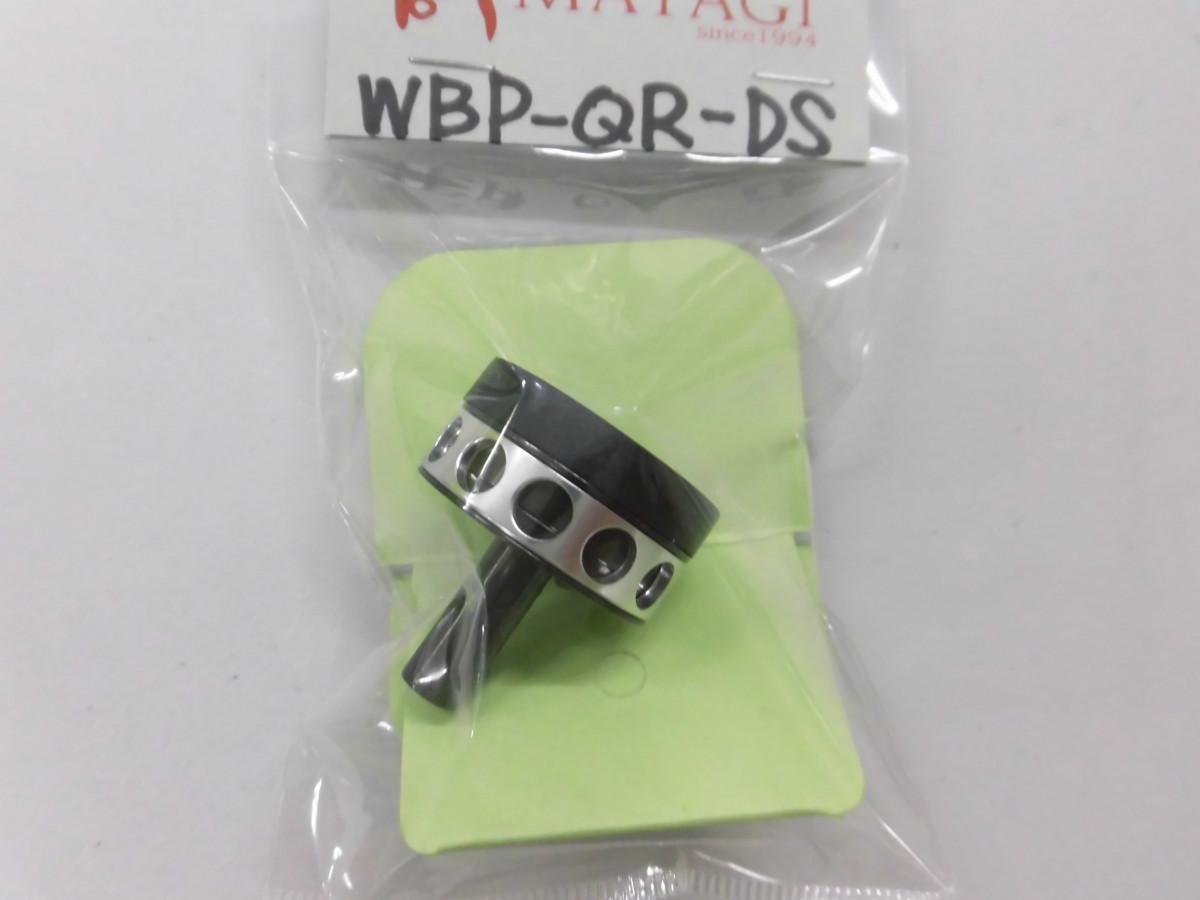 WBP-QP-DS
