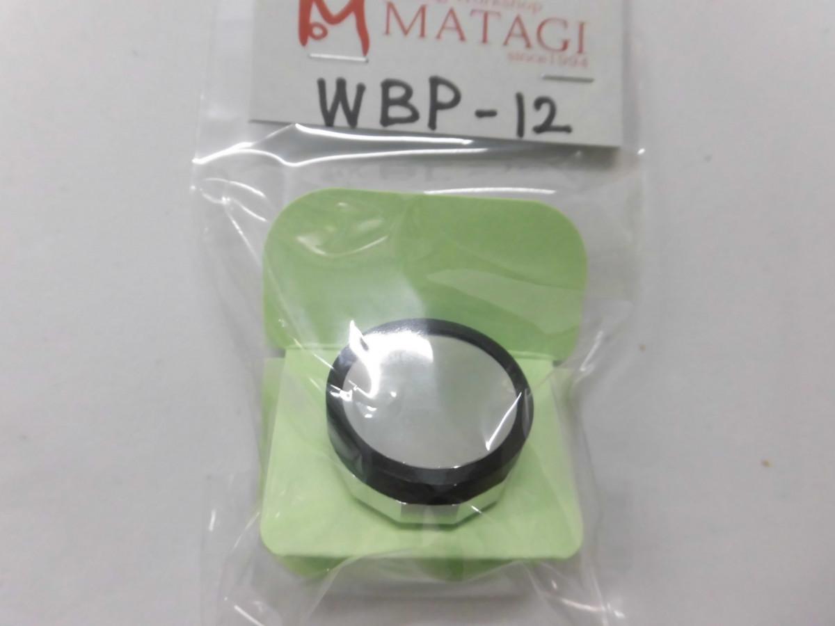 WBP-12KAKU
