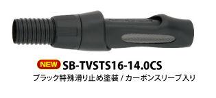 SB-TVSTS16-14.0CS