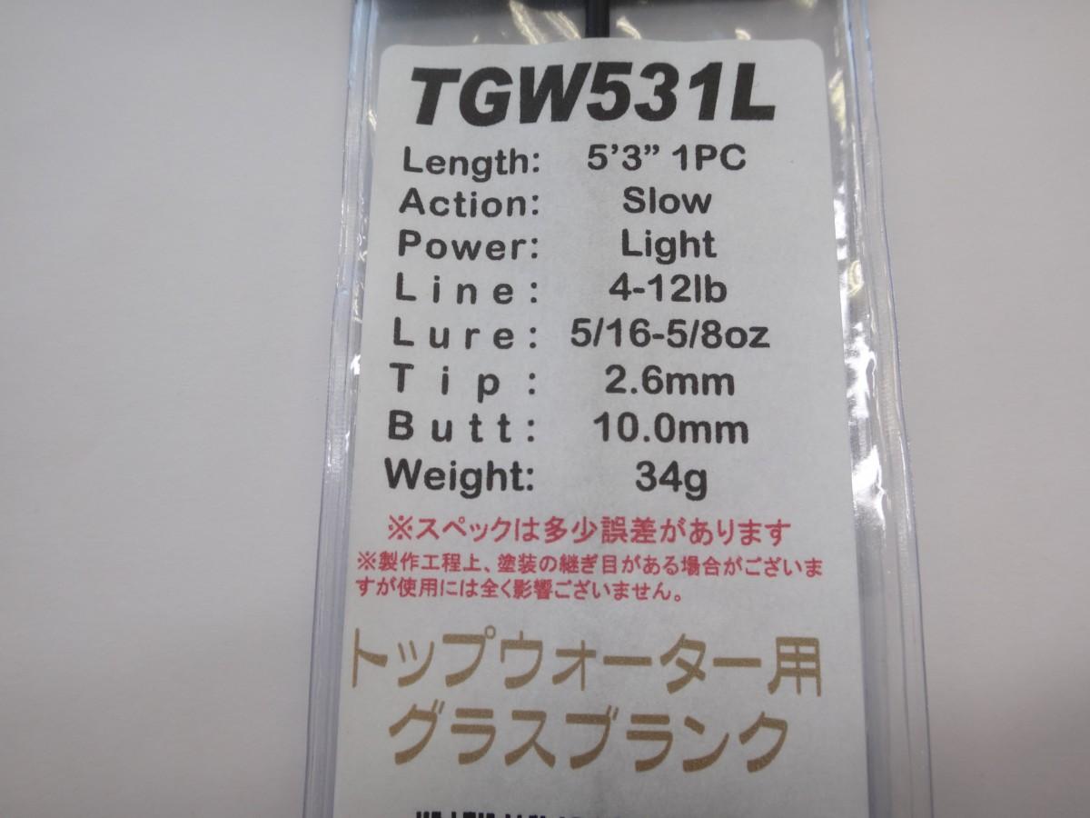 TGW531L