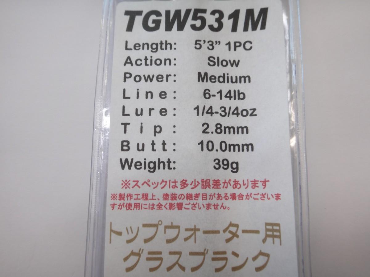 TGW531M