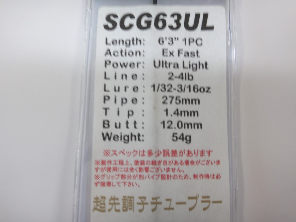 SCG63UL