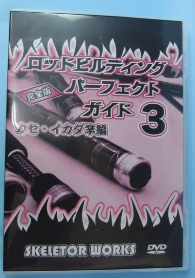 当社静岡中吉田店内『タックルオフ工房』のスタッフ曽根が出演のDVDです!